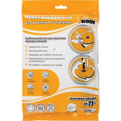Купить Пакет вакуумный РЫЖИЙ КОТ д/хранения с клапаном VB1