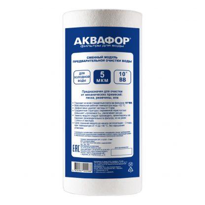 Купить Элемент фильтрующий ЭФГ(112/250-5мкм для хол. воды) в Санкт-Петербурге по недорогой цене и с быстрой доставкой.