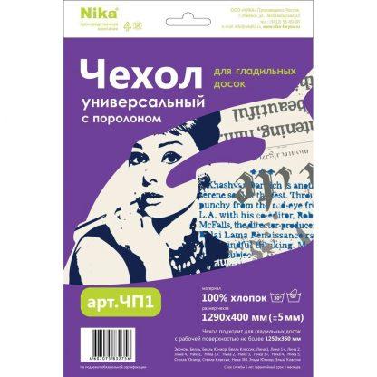 Купить Чехол д/гладильной доски NIKA