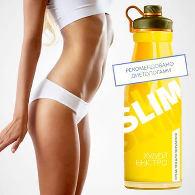 SLIM коктейль для похудения
