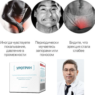 Уротрин средство от простатита